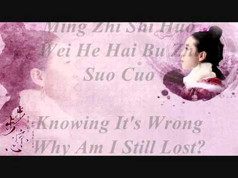 One Persistent Thought(一念执着)-Hu Ge Ft. Alan(Scarlet Heart OST)[Pinyin+English Lyrics]
