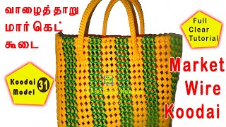 #EPIn 162 - Market bag, Vazhaitharu Market plastic wire koodai, Shopping basket Weaving