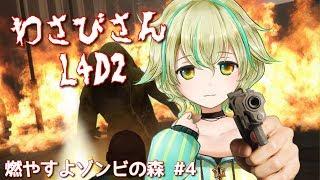 [LIVE] 山葵さんとL4D2 #4