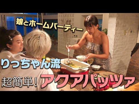 娘と【超簡単アクアパッツァ】でホームパーティー!お誕生日プレゼントで頂いたBURUNOホットプレートを使って、ゆるっとお料理🍳