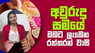අවුරුදු සමයේ ඔබට ලැබෙන රත්තරන් වාසි | Piyum Vila | 08 - 04 - 2021 | SiyathaTV Thumbnail