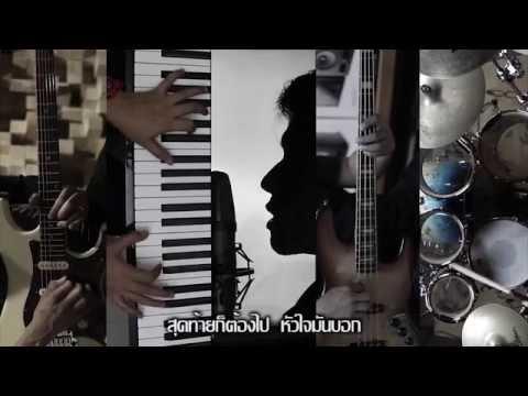ก็ไม่รู้...จะรักไปทำไม : I-Zax [Official Lyric Video]