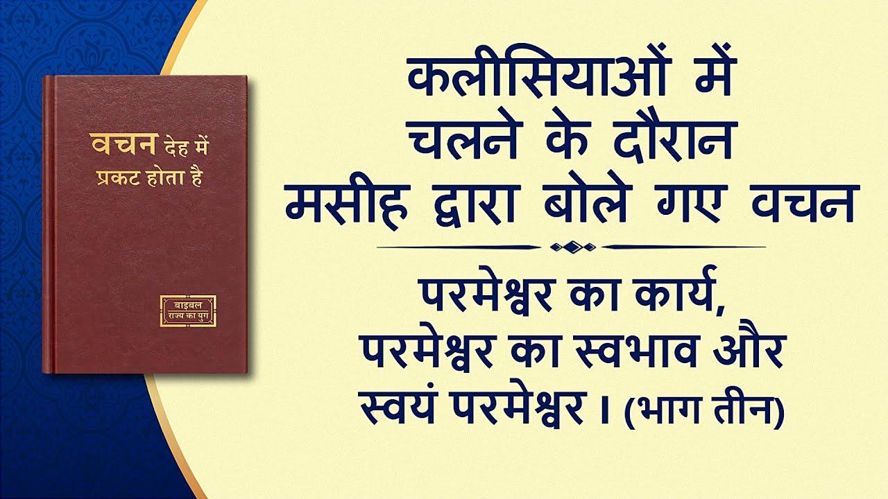 """सर्वशक्तिमान परमेश्वर के वचन """"परमेश्वर का कार्य, परमेश्वर का स्वभाव और स्वयं परमेश्वर I"""" (भाग तीन)"""