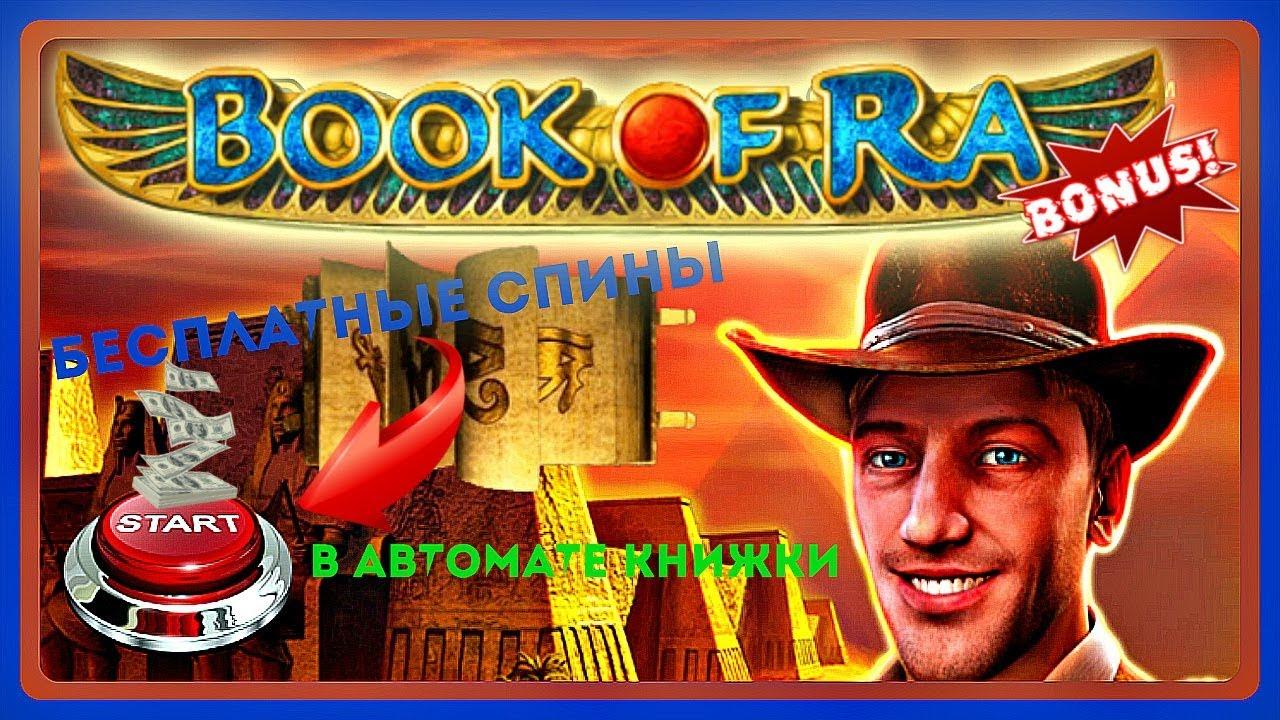Бесплатно Win-Win Слоты Книги Книжная Машина Игра Ра | игра азартная бесплатно
