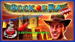 видео игровые автоматы книга ра