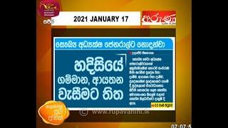 Ayubowan Suba Dawasak  | Paththara | 2021-01-17 |Rupavahini Thumbnail
