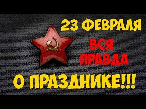 23 февраля - вся правда о празднике!!! День защитника Отечества