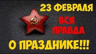 видео О празднике 23 февраля