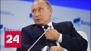"""""""Мы обогнали всех конкурентов!"""" Путин рассказал о ядерном потенциале России - Россия 24"""