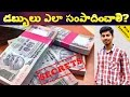 How To Earn Money Easily || Secrets Revealed
