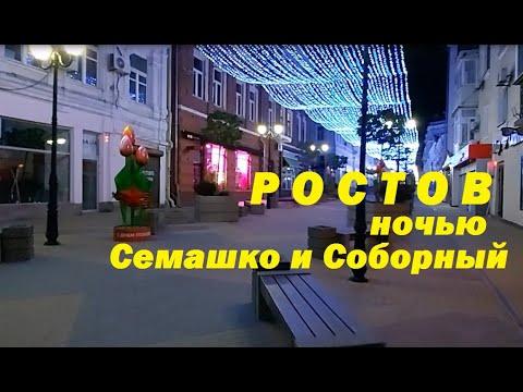 майская ночь Ростов-на-Дону красивые в ночной иллюминации улицы Большая Садовая Соборная и Семашко