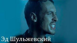 Эд Шульжевский - Странная Жизнь