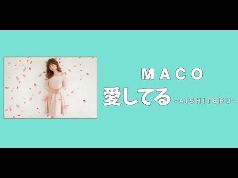 Maco  愛してる [aishiteru] (video Lyrics)