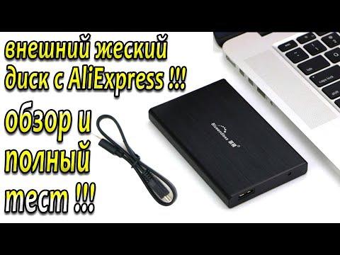 Внешний жесткий диск 2 тб с AliExpress - подробный обзор и тест !!!