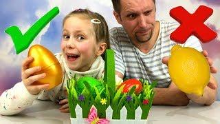 ЧЕЛЛЕНДЖ ПАСХАЛЬНАЯ КОРЗИНА! Какой в Яйце Сюрприз Испорченный или Хороший Easter Switch Up Challenge
