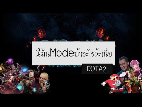 Dota 2 รวมเหล่า Meme ผู้ทรงพลัง