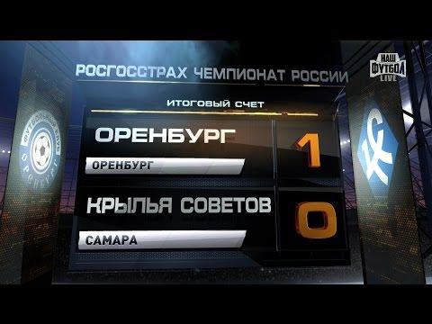 Смотреть онлайн Спартак — Оренбург прямая трансляция
