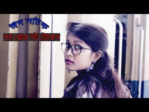 Bangla New Eid Natok 2017- The Road Not Taken - Lupon