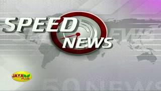 விரைவுச் செய்திகள் | இரவு 9 மணி | 22.02.2020 | Fast News | Speed News | Jaya Plus
