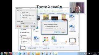 Как записать видео-презентацию  с экрана с веб камерой(Как записать видео-презентацию с экрана с веб камерой Моя #команда #зарабатывает на #рекламе и #продвижении!..., 2016-01-21T14:02:48.000Z)