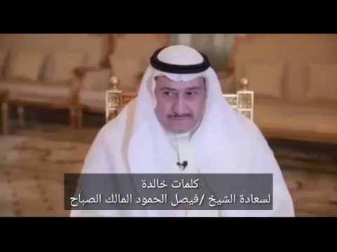 شكراً لسعادة الشيخ / فيصل الحمود المالك الصباح محافظ الفروانية وذلك على مواقفه الوطنية