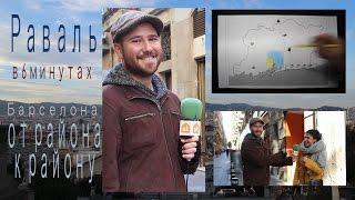 видео Бадалона – древнейший город Каталонии