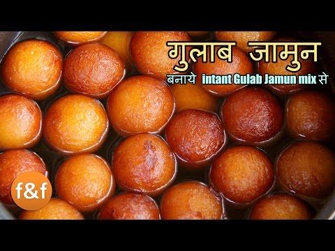 Gulab Jamun Recipe in  Hindi   Gulab Jamun Recipe with Mix  Gitsmtr Diwali Recipes