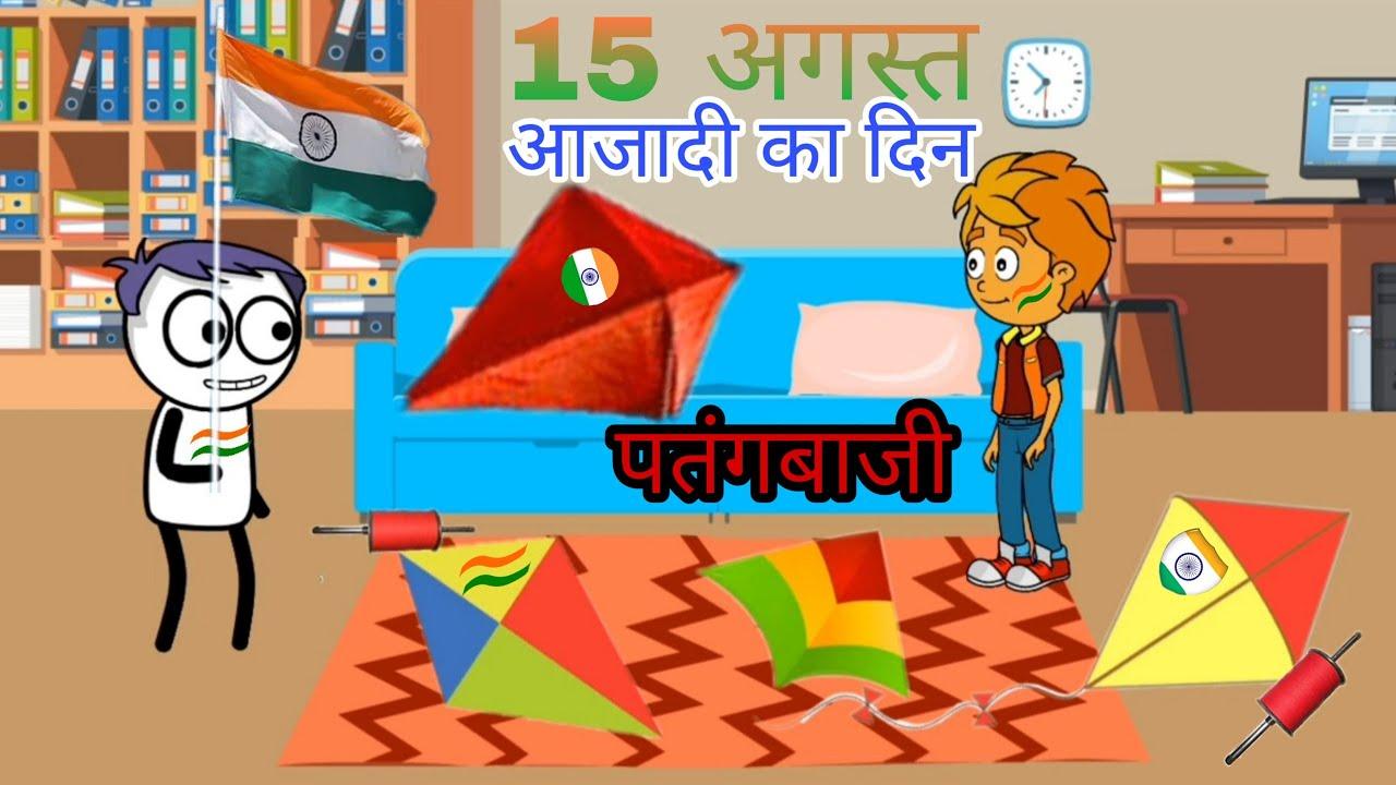 15 August special 🇮🇳  Independence day celebration लोकडॉउन में पतंगबाजी 15 अगस्त पर   आजादी का दिन  