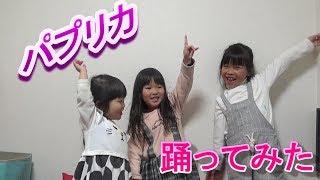 【踊ってみた】<nhk>2020応援ソング「パプリカ」ダンス ミュージックビデオ