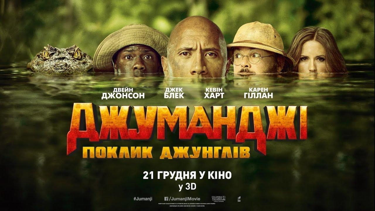Джуманджі: Поклик джунглів. У кіно з 21 грудня