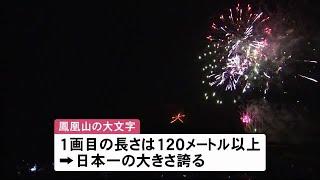 巨大な火文字と花火の競演が魅了! 大館大文字まつりにぎわう 秋田 (19/08/12 12:00)