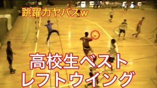 【ハンドボール】高校生レフトウイングがセンス抜群すぎw【高校生】
