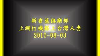 新香蕉俱樂部 上網打機搭上台灣人妻