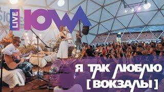 IOWA - Я так люблю (Вокзалы) // Live, Roof Music Fest