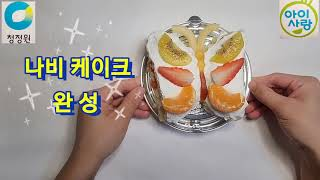 청정원 아이사랑 쿠킹 클래스  3월 - 나비케이크