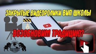 Закрытые Видео Ролики Вип Школы - Возобновим Традицию?
