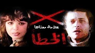 فيلم علامه معناها الخطأ   Alama Manaha El Khata Movie