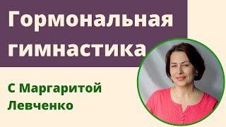 Гормональная гимнастика с Маргаритой Левченко