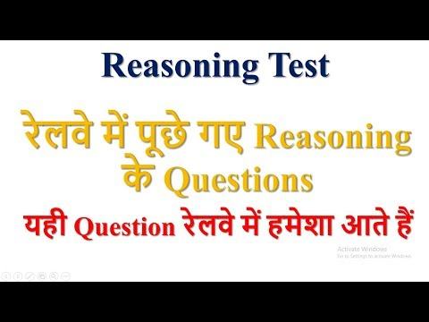 Reasoning Test For Railway , SSC || Railway Previous Year Questions Paper