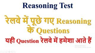 Reasoning Test For Railway , SSC || Railway Previous Year Questions Paper thumbnail