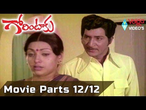Gorintaku Full Movie Parts 12/12 - Shobhan Babu, Sujatha