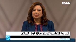 كلمة وداد بوشماوي بعد تسلم جائزة نوبل للسلام