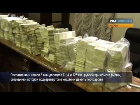 Оперативники изъяли деньги при обыске фирмы в Москве