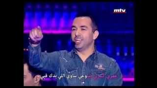 Marwan Chami - Ghmorni   مروان الشامي - غمرني   هيك منغني -