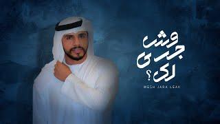 محمد البريكي - وش جرى لك (حصرياً)   2021