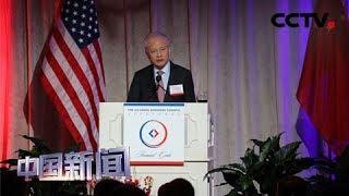 [中国新闻] 中国驻美大使崔天凯:警惕中美关系中的破坏性力量 | CCTV中文国际