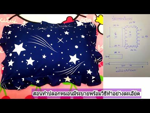 สอนทำปลอกหมอนมีระบาย สอนอย่างละเอียด How to make a pillowcase   Hong Diy