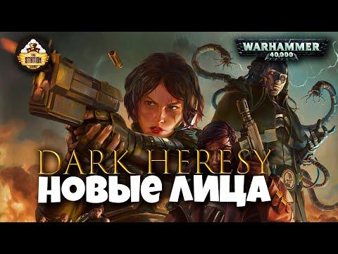 Играем RPG | Dark Heresy RPG | Warhammer 40k | Второй поход. Новые лица | Часть 1