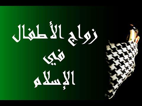 زواج الأطفال بالإسلام