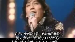 沢田研二-時の過ぎゆくままに(愛你一萬年の原曲)、昭和歌謡・カラオケ、オリジナル歌手、中国語の訳文&解說